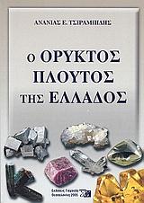 Ο ορυκτός πλούτος της Ελλάδος