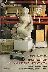 Αρχαιοκαπηλία και εμπόριο αρχαιοτήτων