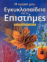 Η πρώτη μου εγκυκλοπαίδεια για τις επιστήμες