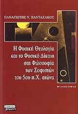 Η φυσική θεολογία και το φυσικό δίκαιο στη φιλοσοφία των σοφιστών του 5ου π.Χ. αιώνα