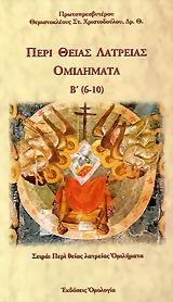 Περί Θείας Λατρείας ομιλήματα Β΄ (6-10)