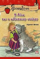 Η Λίνα και ο αδέσποτος σκύλος