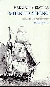 Μπενίτο Σερένο