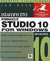 Εισαγωγή στο Pinnacle Studio 10 for Windows με εικόνες
