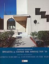 Προάστια και εξοχές της Αθήνας του  30