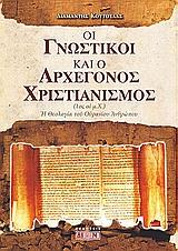 Οι γνωστικοί και ο αρχέγονος χριστιανισμός