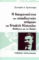Η διαχρονικότητα των εκπαιδευτικών απόψεων του Friedrich Nietzsche