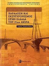 Παράδοση και εκσυγχρονισμός στην Ελλάδα του 21ου αιώνα