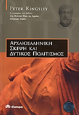 Αρχαιοελληνική σκέψη και δυτικός πολιτισμός