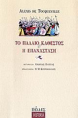 Το Παλαιό Καθεστώς και η Επανάσταση