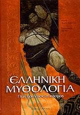 Ελληνική Μυθολογία [1]
