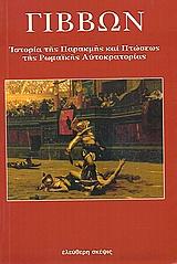 Ιστορία της παρακμής και πτώσεως της Ρωμαϊκής Αυτοκρατορίας (Ι)