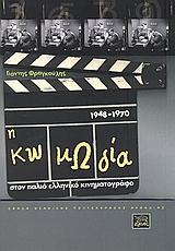 """Η κωμωδία στον παλιό ελληνικό κινηματογράφο 1948-1970, , Φραγκούλης, Γιάννης, 1960- , κριτικός κινηματογράφου, Ομάδα Νεανικής Πολυέκφρασης Αρκαδίας """"Έλευσις"""", 2006"""