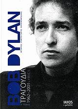 Τραγούδια 1962-2001 (Nobel Λογοτεχνίας 2016)