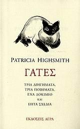Γάτες, Τρία διηγήματα, τρία ποιήματα, ένα δοκίμιο και επτά σχέδια, Highsmith, Patricia, 1921-1995, Άγρα, 2006