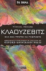 Κλαούζεβιτς