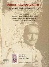 Νίκος Καζαντζάκης: Το έργο και η πρόσληψή του