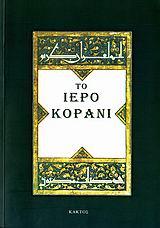 Το Iερό Κοράνι