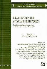 Η ελληνοτουρκική ανταλλαγή πληθυσμών, Πτυχές μιας εθνικής σύγκρουσης, Συλλογικό έργο, Κριτική, 2006