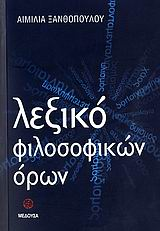 Λεξικό φιλοσοφικών όρων