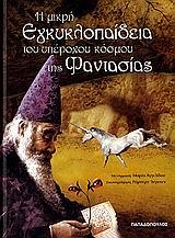 Η μικρή εγκυκλοπαίδεια του υπέροχου κόσμου της φαντασίας