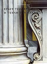 Ερνστ Τσίλλερ 1837-1923, η τέχνη του κλασικού