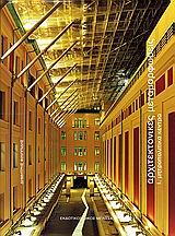 Αρχιτεκτονικές μεταμορφώσεις: Μητροπολιτικά κέντρα [1]