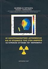 Οι ηλεκτρομαγνητικές ακτινοβολίες και οι επιδράσεις τους στον άνθρωπο