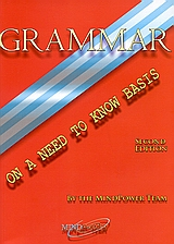 Grammar on a Need to Know Basis