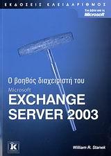 Ο βοηθός διαχειριστή του Microsoft Exchange Server 2003