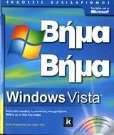 Windows Vista Βήμα Βήμα