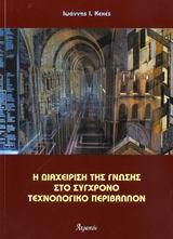Η διαχείριση της γνώσης στο σύγχρονο τεχνολογικό περιβάλλον