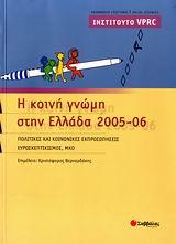 Η κοινή γνώμη στην Ελλάδα 2005-06