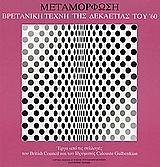 Μεταμόρφωση. Βρετανική τέχνη της δεκαετίας του '60, Έργα από τις συλλογές του British Council και του ιδρύματος Calouste Gulbenkian , Συλλογικό έργο, Ίδρυμα Βασίλη και Ελίζας Γουλανδρή, 2005