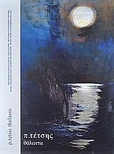 Π. Τέτσης, Θάλαττα, , Ίδρυμα Βασίλη και Ελίζας Γουλανδρή, 2006
