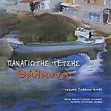 Παναγιώτης Τέτσης, Θάλασσα, Χατζή, Γιολάντα, Ίδρυμα Βασίλη και Ελίζας Γουλανδρή, 2006