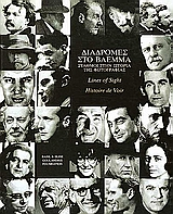 Διαδρομές στο βλέμμα, Σταθμοί στην ιστορία της φωτογραφίας, , Ίδρυμα Βασίλη και Ελίζας Γουλανδρή, 1997