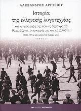 Ιστορία της ελληνικής λογοτεχνίας και η πρόσληψή της όταν η δημοκρατία δοκιμάζεται, υπονομεύεται και καταλύεται 1964-1974 - Ζ