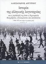 Ιστορία της ελληνικής λογοτεχνίας και η πρόσληψή της όταν η δημοκρατία δοκιμάζεται, υπονομεύεται και καταλύεται 1964-1974 - Η