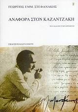 Αναφορά στον Καζαντζάκη