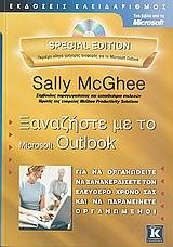 Ξαναζήστε με το Microsoft Outlook