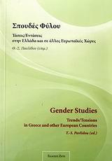Σπουδές φύλου