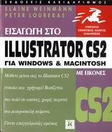 Εισαγωγή στο Illustrator CS2 για Windows και Macintosh