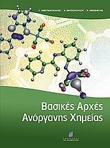 Βασικές αρχές ανόργανης χημείας