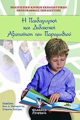 Η παιδαγωγική και διδακτική αξιοποίηση του παραμυθιού