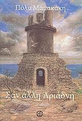 Σαν άλλη Αριάδνη, , Μαμακάκη, Πόλυ, Μέδουσα - Σέλας Εκδοτική, 2006