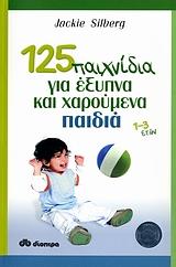 125 παιχνίδια για έξυπνα και χαρούμενα παιδιά  1-3 ετών