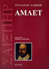 Αμλετ