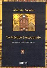 Το Μέγαρο Γιακουμπιάν
