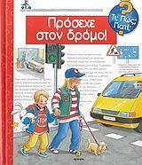Πρόσεχε στον δρόμο!